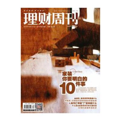 《理財周刊》第920期:家裝 你需要明白的10件事
