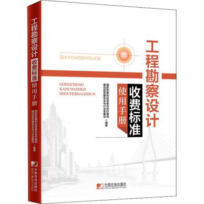 工程勘察設計收費標準使用手書 國家發展和改革委員會價格司,建設部質量安全與行業發展司 編 專業科技 文軒網