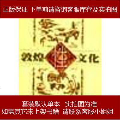 敦煌性文化 史成禮 黃健初 史葆光 廣州出版社 9787805929705