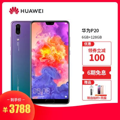 HUAWEI/华为P20(EML-AL00) 6GB+128GB极光色移动联通电信4G手机