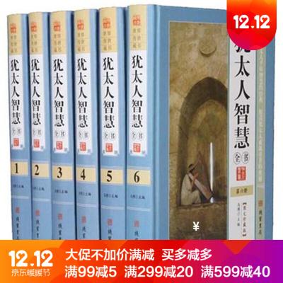 猶太人的智慧大全集全書 套裝全6冊精裝版 成功/教育/經商/生活與愛情/生存與處世智慧書籍