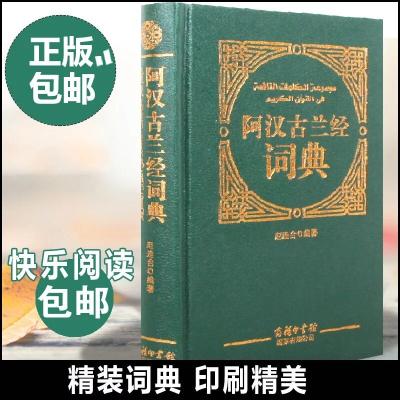 阿汉古兰经大字词典精装实用工具书经文商务国际马坚高级伊斯兰穆斯林图书回族少数民族书籍