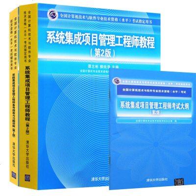 系統集成項目管理工程師教程+備考指南與習題詳解+考試大綱第2版 計算機專業技術工程師考試書