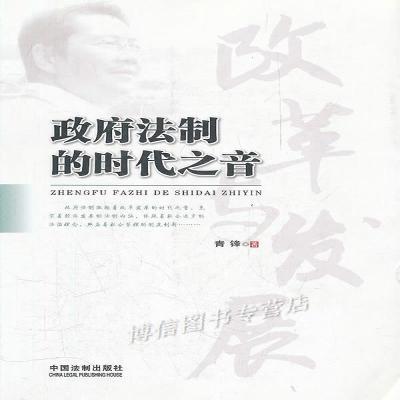 正版政府法制的时代之音 有笔记青锋著中国法制出版社中国法制出