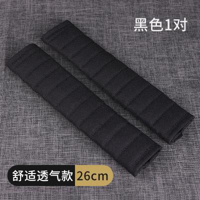 邁多多 汽車安全帶護肩套汽車內飾用品裝飾套裝加長柔軟保險帶護套【舒適透氣款】黑色2個