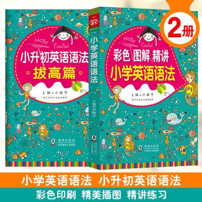 小学英语语法书+小升初拔高篇【全2册】新课标图解小学语法全解全