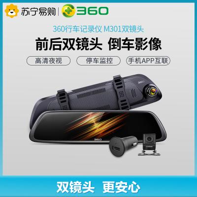 360 行車記錄儀M301套裝升級版 后視鏡前后雙錄手機wifi互聯高清夜視倒車影像停車監控(含后拉攝像頭)
