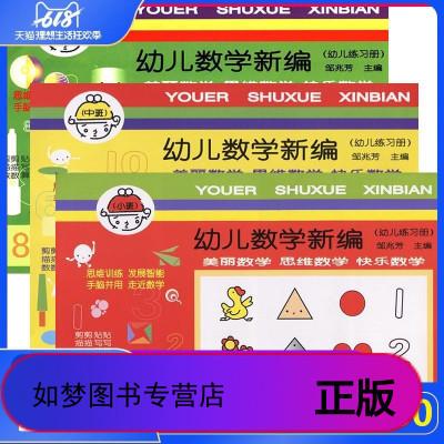 幼兒數學新編小班中班大班全套3本 幼兒練習冊 鄒兆芳 3-4-5-6周歲幼兒園兒童數學思維啟蒙訓練教輔童書 學前班入