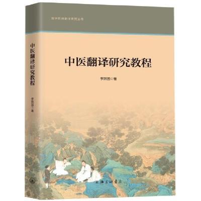 中醫翻譯研究教程/國學經典翻譯研究叢書李照國9787542666802