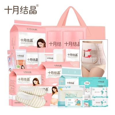 十月結晶(shiyuejiejing)待產包入院全套母子組合秋季產后實用月子用品孕產婦