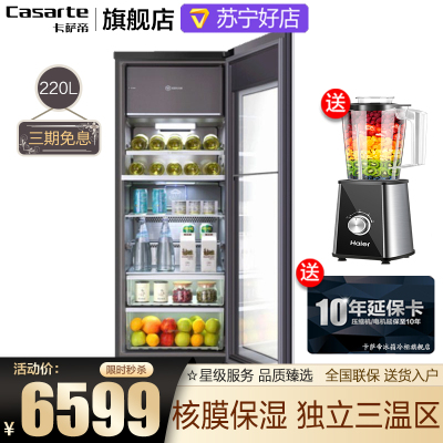 Casarte卡薩帝冰吧 LC-220JE 220升冷柜紅酒柜立式冰柜茶葉冷藏柜保鮮柜家用 海爾冰吧辦公室水果飲料展示柜