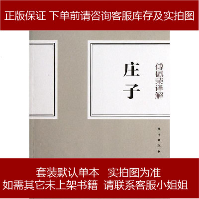 傅佩榮譯解莊子 傅佩榮 9787506045971