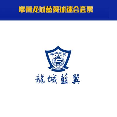 788元2020赛季江苏苏宁足球俱乐部常州龙城蓝翼球迷会主场套票