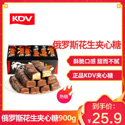 【特惠購39.8元兩件】俄羅斯進口KDV花生牛奶巧克力夾心糖果900g休閑零食品小吃