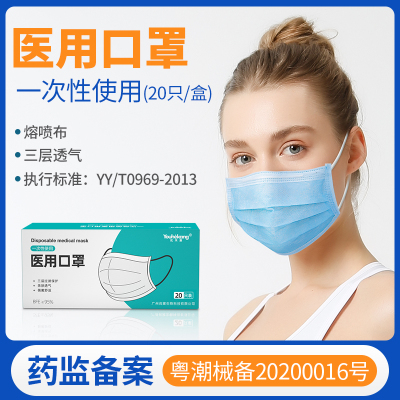 優禾康(Youhekang)口罩醫用一次性防護3層口罩 含熔噴布阻擋飛沫防塵20個裝