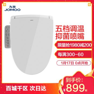 九牧(JOMOO)Z1D20B1S 智能坐便器马桶盖板 洁身器 变频恒温智能水洗 储热式 带烘干