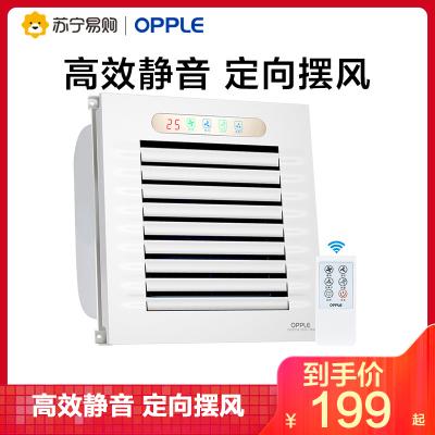 欧普照明(OPPLE)凉霸吹自然风强劲吹风 静音耐用 卫生间浴室适用集成吊顶