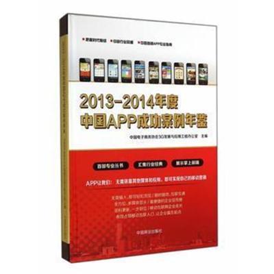2013-2014年度中國APP成功案例年鑒 中國電子商務協會3G發展與應用工程辦公