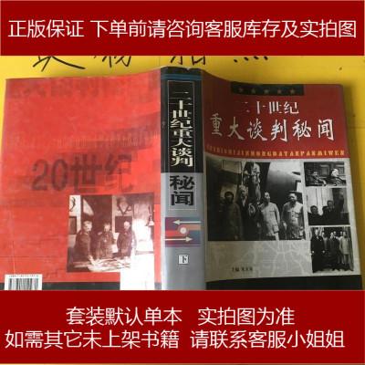 【手成新】十世纪重大谈判秘闻01111 不详 当代世界出版社 9787801151971