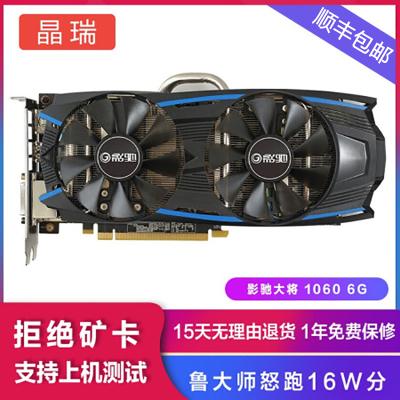 【二手95新】影馳 GTX1050Ti/1060 2/3/6G臺式機游戲主機顯卡 影馳1060 6G