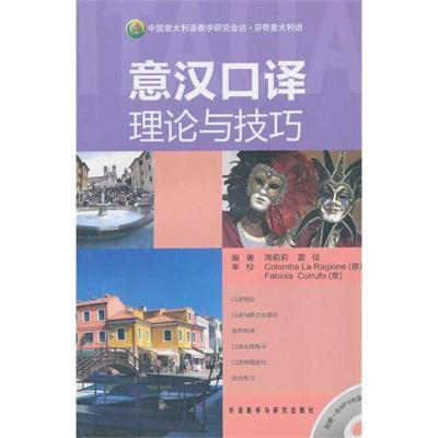 正版 意汉口译理论与技巧 周莉莉,雷佳 外语教学与研究出版社 9787513504638 书籍