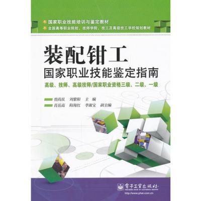 装配钳工 国家职业技能鉴定指南 高级、技师、高级技师/国家职业资格三级、二级、一级