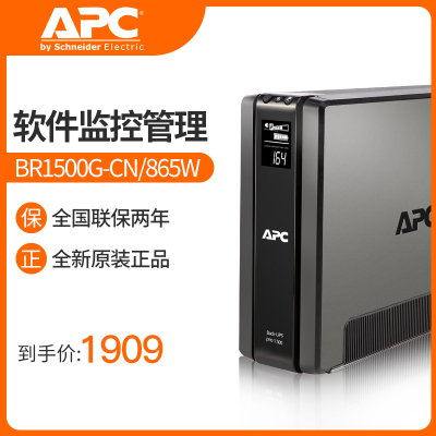 APC BR1500G-CN UPS不間斷電源 865W/1500VA