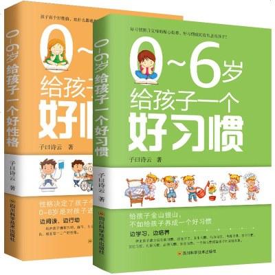 正版 0-6岁给孩子一个好习惯+好性格 正面管教好妈妈胜过好老师育儿书籍 养育男孩女孩家庭教育书籍