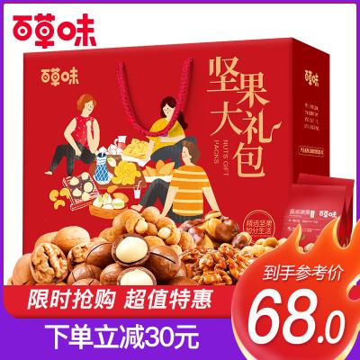 百草味 堅果大禮包1612g/9袋(鴻運版) 每日干果休閑零食混合一整箱日常