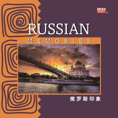 世界音樂:俄羅斯印象LP黑膠唱片12寸33轉留聲機專用