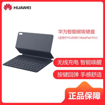 華為MatePad Pro原裝鍵盤皮套智能磁吸智能翻蓋二合一保護套 MatePad Pro鍵盤皮套 深灰色