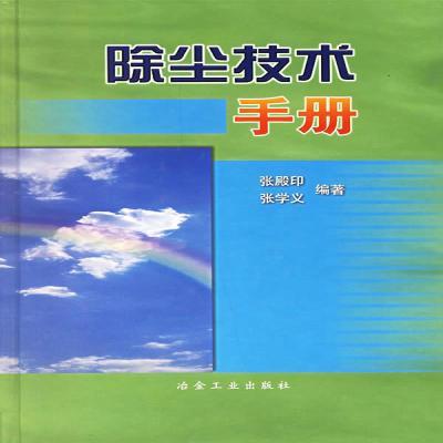 正版除尘技术手册 张学义 冶金工业出版社冶金工业出版社张殿印,