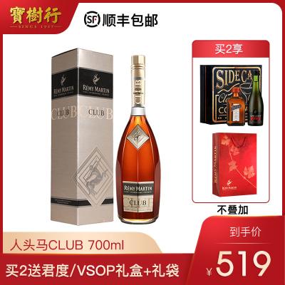 宝树行 人头马CLUB优质香槟区干邑白兰地700ml 法国原装进口洋酒