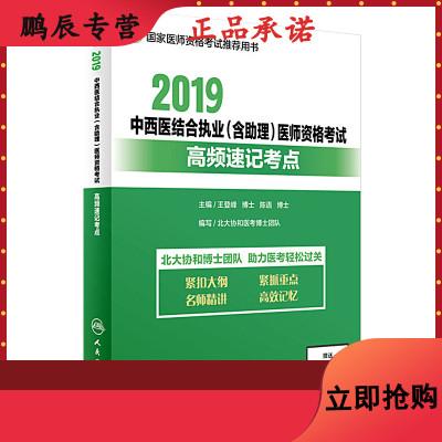 2019中西医结合执业(含助理)医师资格 高频考点速记9787117276986