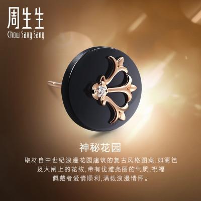 周生生(CHOW SANG SANG)吉祥神秘花園黑玉髓鉆石單只耳釘89670E