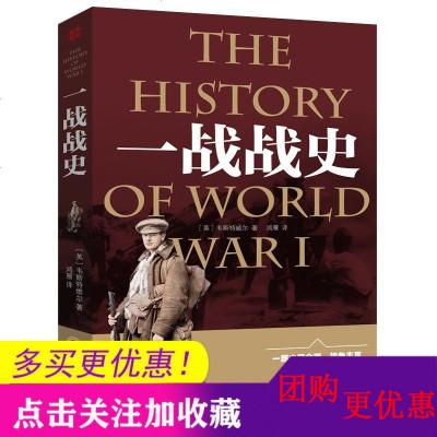 活動專區 一戰全史 世界政治軍事書籍 一次大戰全過程 戰爭史第二次世界大戰戰史軍事歷史書 世界通史戰爭史書世界歷