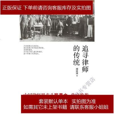 追寻律师的传统 傅国涌 北京联合出版公司 9787550206038