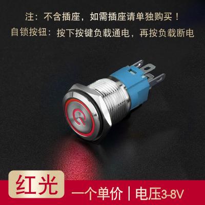 16MM金屬按鈕閃電客開關LED燈環形電源符號自鎖汽車開關按鈕12v24v220v 自鎖平面環形燈+符號紅光3-8v