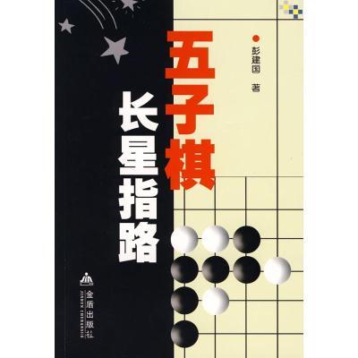 正版现货 五子棋长星指路 彭建国 著 金盾出版社 9787508251806 书籍 畅销书