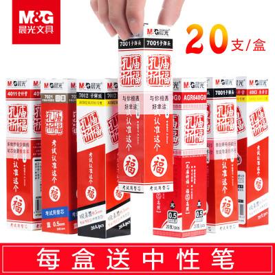 孔庙祈福 中性笔 笔芯 黑 0.5 全针管 子 替芯 水笔 0.38 批买一盒送优品0.35 小清新 学生 考试