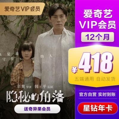 愛奇藝vip會員 星鉆會員 12個月年卡 視頻會員充值 (支持TV端)送奇異果會員
