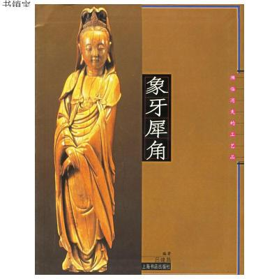 象牙犀角——瀕臨消失的工藝品9787806783238呂建昌 編著上海書