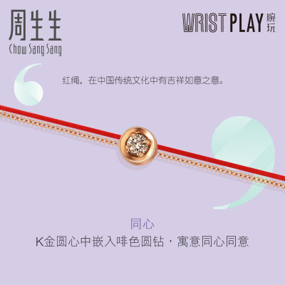 周生生(CHOW SANG SANG)白敬亭代言 18K金同心啡鉆紅繩手鏈88380B