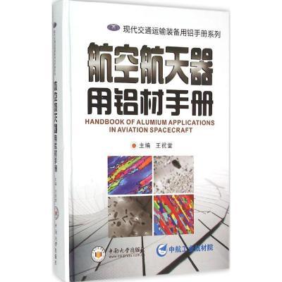 航空航天器用鋁材手冊王祝堂中南大學出版社9787548719472