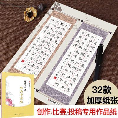 硬笔书法作品纸a4中国风黑色复古中小学生书法创作比赛专用纸墨点初中生高中生比赛专用五言七言初学者书写练字用纸
