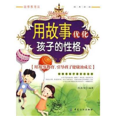 用故事優化孩子的性格 9787506460354