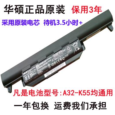 原裝華碩 X55V A55 K45V A45V A85V K55 K45 A32-K55 筆記本電池