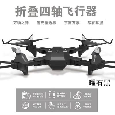 折叠无人机航拍高清专业飞行器超长续航四轴遥控飞机玩具耐摔航模黑色航拍1080P