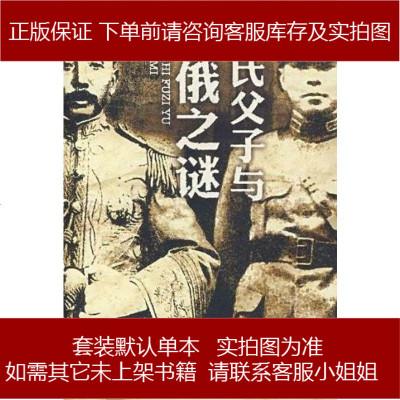 张氏父子与苏俄之谜 托托 远方出版社 9787807232940