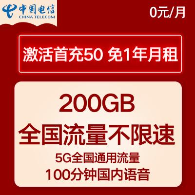 電信流量卡手機卡電話卡通話卡不限速手機卡純上網卡無限流量卡4Gg大王卡0月租電話卡全國通用免費領取不限速
